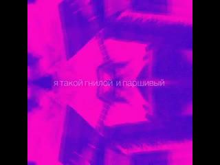 Егор Натс  Уходи (snippet)