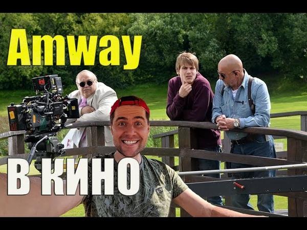 Amway снимается в кино я не поверил своим глазам
