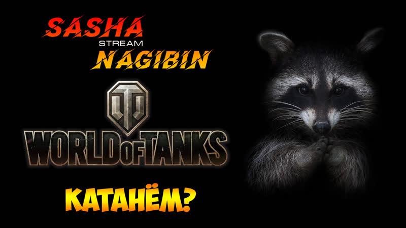 WOT ● Катанаем ● Sasha Nagibin