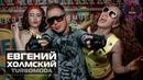 Евгений Холмский TURBOMODA в РК Матрёшка Оренбург