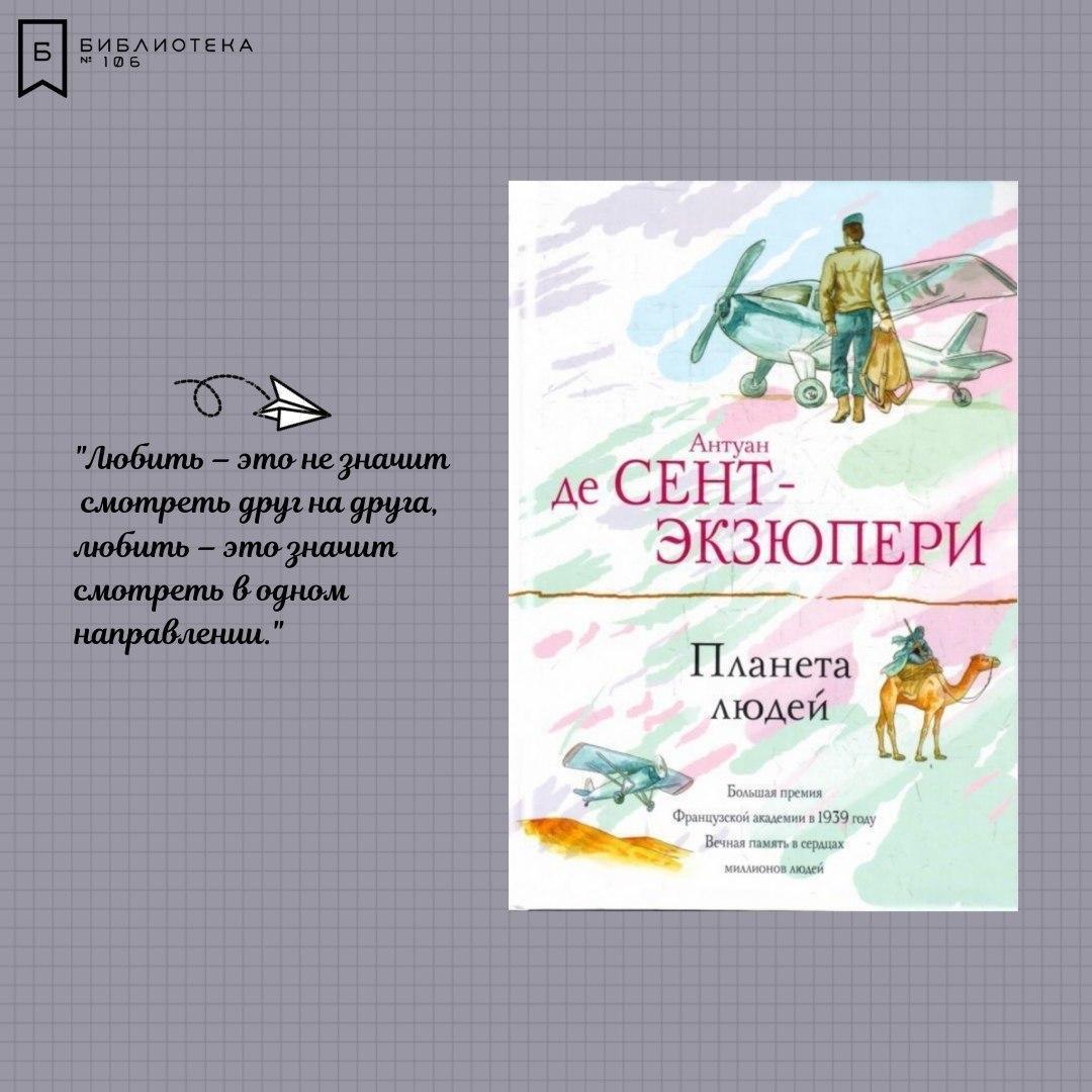 Библиотека №106 подготовила подборку книг Сент-Экзюпери