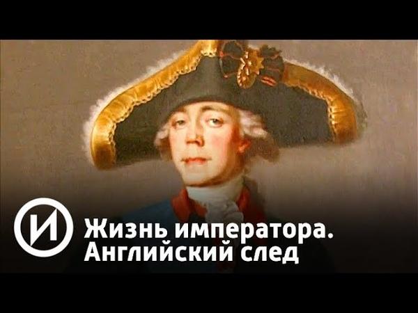 Жизнь императора Английский след Телеканал 'История'