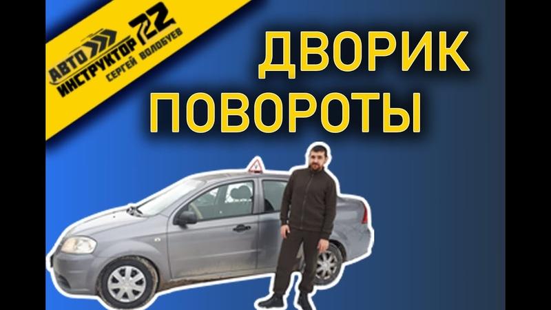 Маневрирование в ограниченном пространстве Регламент Нюансы Автодром Барнаул Власихинская 147