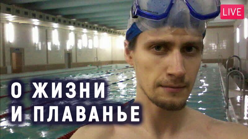 304. Дмитрий Фёдоров: О жизни и плаванье