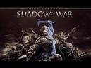 Прохождение Middle-earth Shadow of War - Часть 21:Кремень и Трут