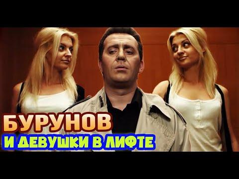Бурунов и Девушки - Сборник, прикольные моменты в лифте. Все серии Новые