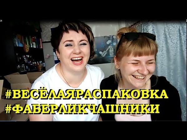 РАСПАКОВКА Коробочки с заказами Центр ФАБЕРЛИК в г Чашники