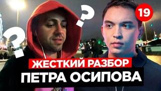 Вся правда о Сергее Косенко! Жесткий разбор Петра Осипова. Безответная любовь