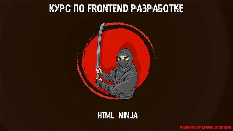 Бесплатный курс HTML ninja Урок 2 Понятие тега и виды тегов для работы с текстом