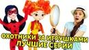 Куклы Сказочный Патруль, Леди Баг иБарби! —Охотники заигрушками , три серии! —Игры для девочек