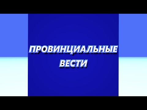 Провинциальные вести Выпуск 22 01 2020