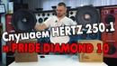 Pride Diamond 10 и Hertz SV 250.1. СРАВНЕНИЕ 25 динамиков