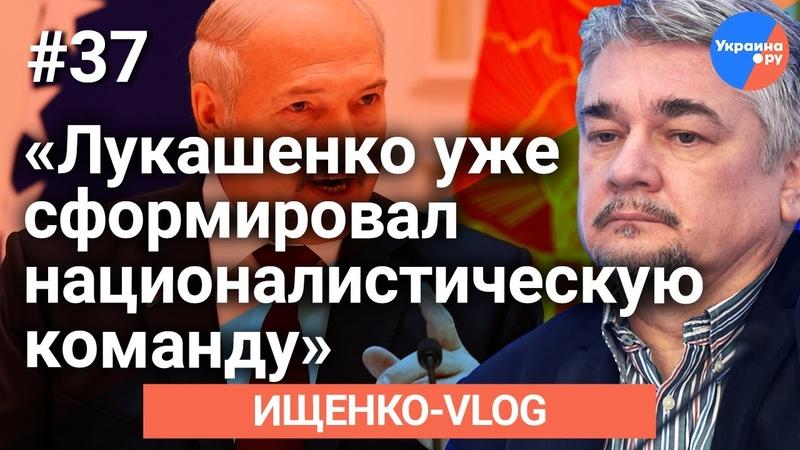 Ищенко влог №37 белорусская элита уже списала Лукашенко