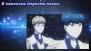 Team Hoshitani High School Star Musical On Stage Starmyu 3 ED 12 rus sub full