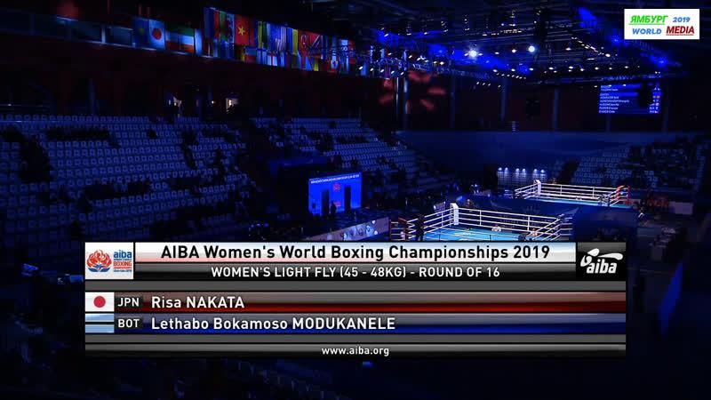 Nakata Risa (JPN) vs Modukanelle Lethado Bokamoso (BOT) 48kg