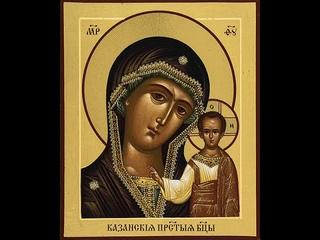 Сон Пресвятой Богородицы (от любого недуга)