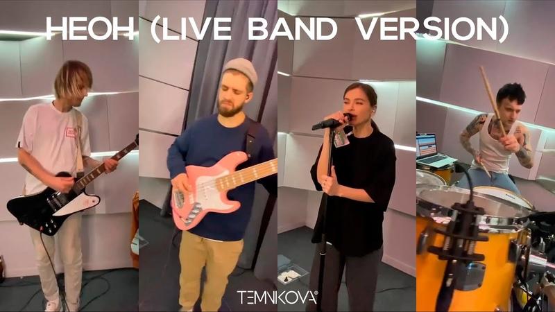 Елена Темникова - Неон (LIVE BAND Version)