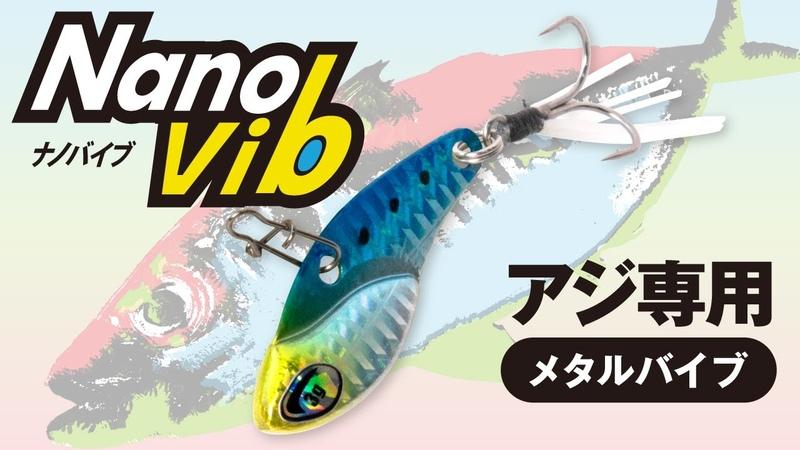 【アジング】NanoVib(ナノバイブ)アジングのニューメソッドとなるナノメタルバイブレーションジャッカル