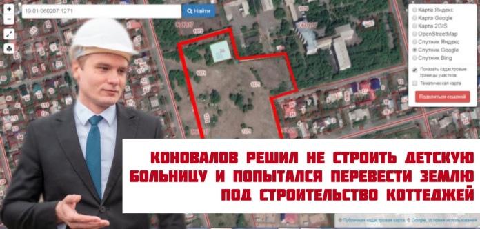 Коновалов решил не строить детскую больницу и попытался перевести землю под строительство коттеджей