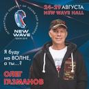 Олег Газманов фотография #15