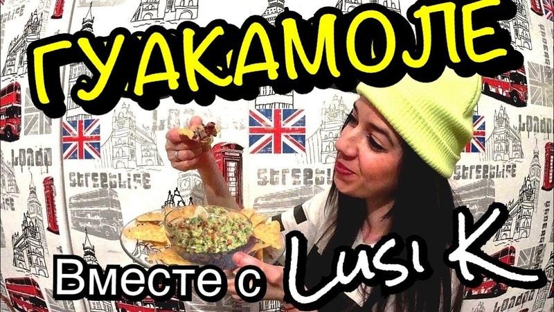Готовим Гуакамоле Классический Рецепт Мексиканский гуакамоле Соус Гуакамоле миша з люси к