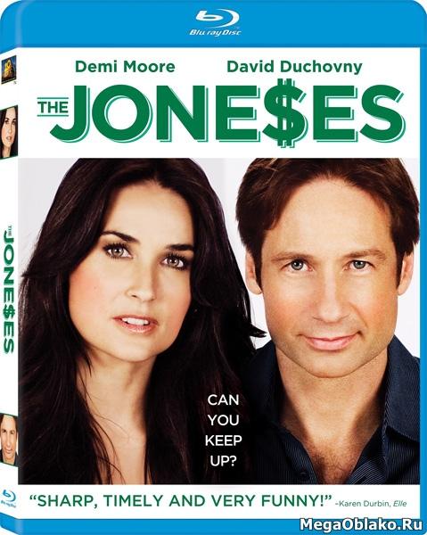 Семейка Джонсов / The Joneses (2009/BDRip/HDRip)