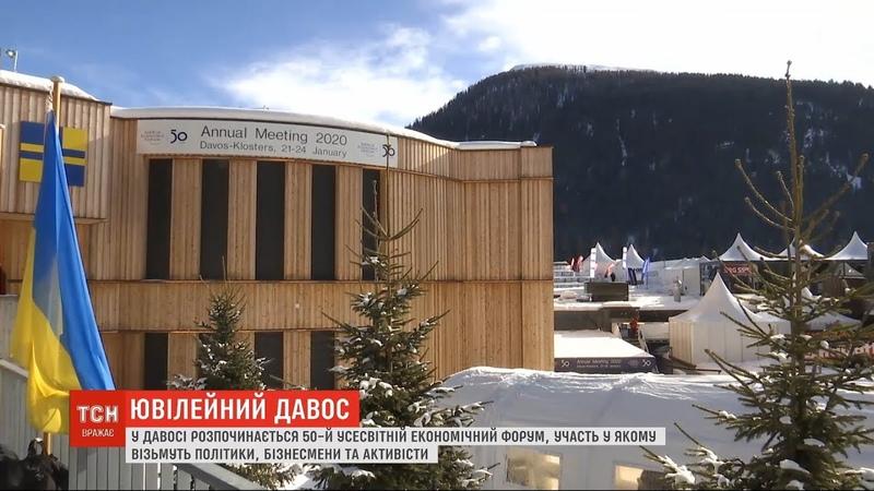 Перед самітом у Давосі двоє росіян намагались під виглядом сантехніків убити ворога Путіна
