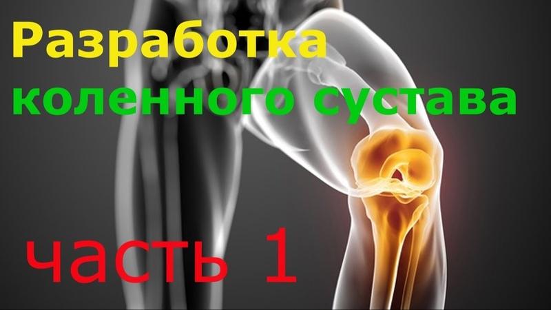 Разработка колена .Перелом колена.Разрыв мениска. Артроз коленного сустава