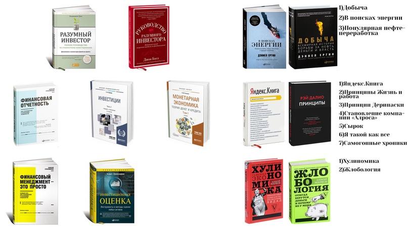 Список литературы для инвестора
