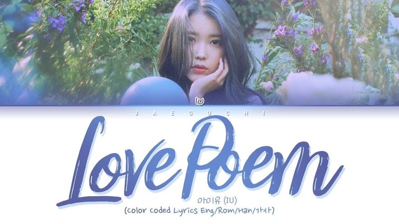 IU (아이유) - Love poem (Color Coded Lyrics Eng/Rom/Han/가사)