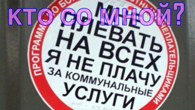 Не плачу за ЖКХ на законных основаниях. ЭНЕРГОСБЫТ. №59