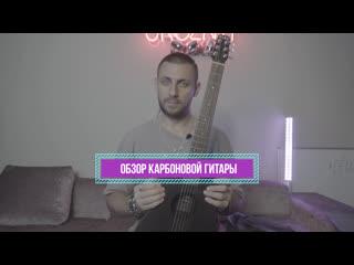 GROZNYI - Обзор на карбоновую гитару (KLOS CARBON FIBER TRAVEL GUITAR)