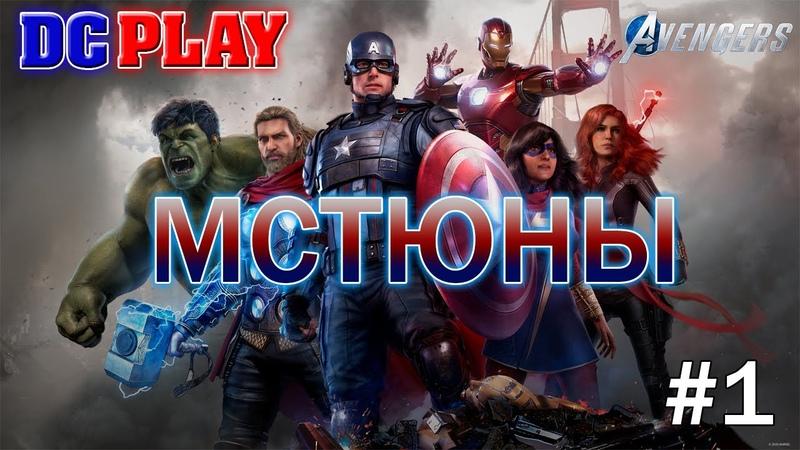 МСТЮНЫ ВСЁ ПРОСРАЛИ Marvel's Avengers 1
