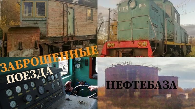 Заброшенные поезда кабина машиниста Заброшенная нефтебаза залаз на бочки Промзона завода Химволокно
