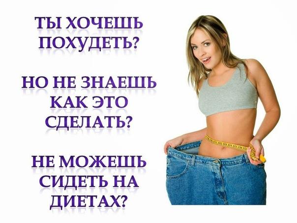 Фото Хочешь Похудеть. Фото обычных девушек до и после похудения