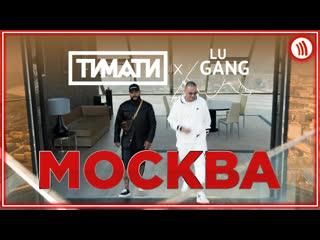Тимати x GUF - Москва | клип #vqmusic .&.и.гуф