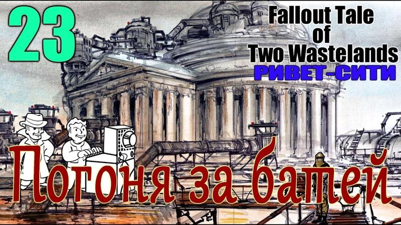 Fallout Tale of Two Wastelands no comments 23 ~ Погоня Гонка преследования Ривет Сити