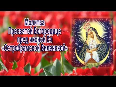 Молитва Пресвятой Богородице пред иконой Ея «Остробрамской Виленской» - ПРАЗДНОВАНИЕ: 27 апреля.