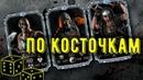 ПО КОСТОЧКАМ АЛМАЗНЫЙ ОТРЯД ЧЕРНЫЙ ДРАКОН НА МАКСИМАЛКАХ ТЕСТ И ПОЛНЫЙ ОБЗОР/ Mortal Kombat Mobile