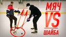 HOCKEY STIGG vs VOBON КРОССБАР шайбой и мячом