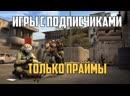ИГРЫ С ПОДПИСЧИКАМИ Counter Strike Global Offensive 68
