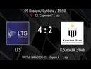 МФК LTS 4-2 Красная Этна