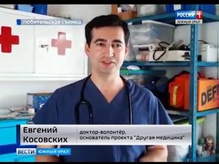 Челябинский врач-волонтер вернулся из Гватемалы