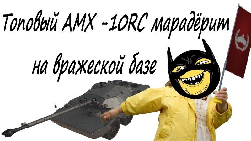 Нагиб на топовом AMX 10RC Невероятно Онлайн игра Tanktastic