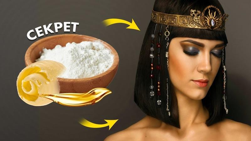 Египетский метод творит чудеса с лицом! Омолаживает на 9-10 лет