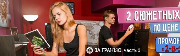 www.fantasmia.ru/kvesty/za-granyu