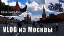 Как я ездил в Москву - Вова выходи! =) The sed VLOG Moscow