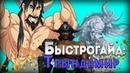 БЫСТРОГАЙД: Триндамир| League of Legends