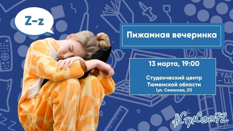 Топ мероприятий на 13 — 15 марта, изображение №10