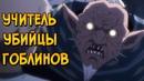 Учитель Убийцы Гоблинов из аниме Убийца Гоблинов способности методы обучения вопрос расы